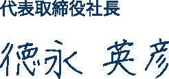 代表取締役社長 徳永英彦